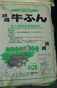 近所のホームセンターで売ってた熟成牛糞